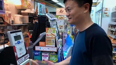 马云在香港买饮料,用支付宝付款,余额不重要,看马总手机!