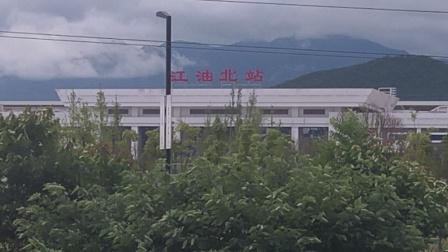 K258通过厚坝站 后从西成高铁江油北站前经过16:51