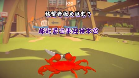 螃蟹模拟器:连螃蟹都可以开餐馆了,你还有什么理由不努力!