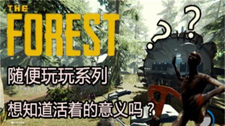 【莱弑上神】《随便玩玩系列》-森林篇-The Forest-想知道活着的意义吗?