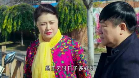乡村爱情:王云说了老刘几句话,老刘这暴脾气,直接抄家伙跑路了