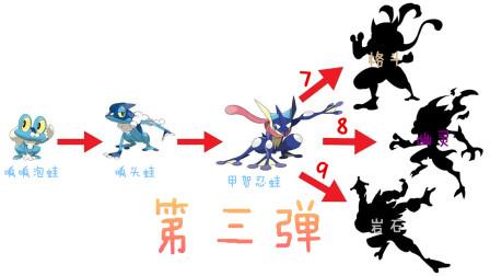 """神奇宝贝,自制甲贺忍蛙""""mega形态""""第三弹,你最喜欢哪种?"""