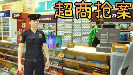调查超商抢劫案※警察模拟器※Police Simulator: Patrol Duty