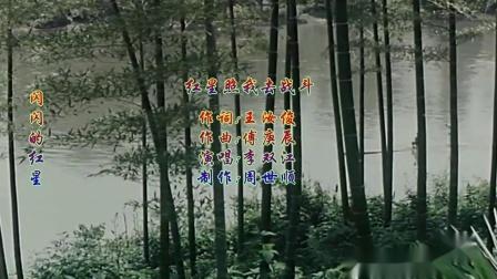 李双江(闪闪的红星)电影【红星照我去站斗】{插曲} 中文字幕