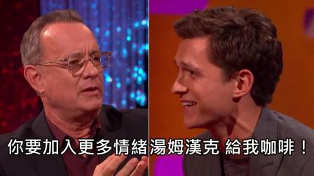 汤姆汉克教汤姆荷兰演戏,小荷兰说自己忘了怎么用英国腔演戏