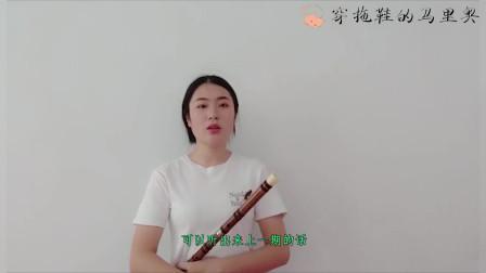 竹笛教学:小姐姐用竹笛演绎跳蛙,听一遍你就爱上了