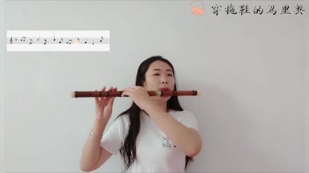竹笛教学:小姐姐竹笛演绎牧羊曲,听一遍就忘不了
