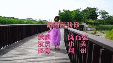 这首陈百强的《偏偏喜欢你》,经典的粤语歌,适合单曲循环