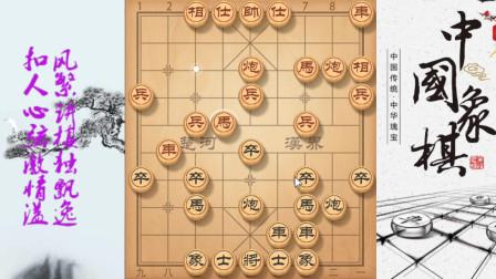 胡荣华 载入史册的象棋名局 最经典最具价值 顺炮布局叶底藏花套路!套路的最高境界!