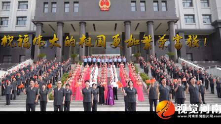 """长葛市人民法院开展《我和我的祖国》""""快闪""""献礼新中国70华诞"""