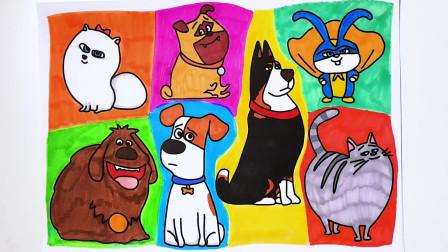 秘密生活宠物为所有儿童角色着色