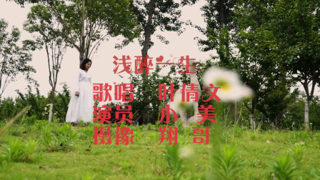 这首粤语歌《浅醉一生》,听过的可能不是很多,但是非常经典