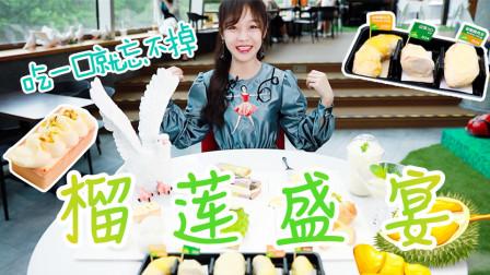 【为食出发】榴莲控已疯!大胃mini沉迷榴莲盛宴无法自拔!