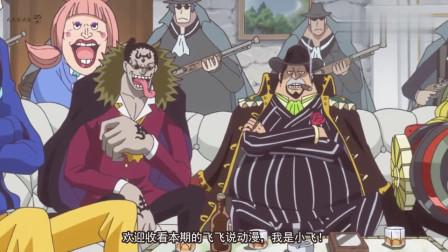 海贼王:进入新世界投靠四皇,与黑胡子相似,以暗杀四皇追求名气