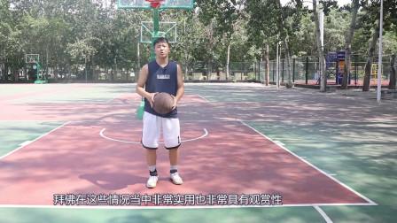 小白基础教学技巧,教你拜佛篮球动作,学习这个假动作骗过防守