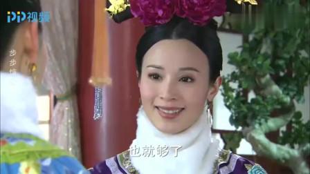 步步惊心:八福晋这番话,道出了帝王家的命运,她才是全剧最明白的人。