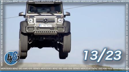 """13/23奔驰6X6系列:""""起飞降落""""变成了家常便饭"""