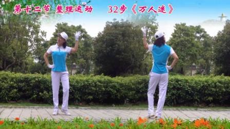襄阳天天乐快乐舞步健身操第七套第十二节
