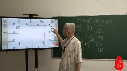 杨老师讲紫薇斗数:子宫(三)