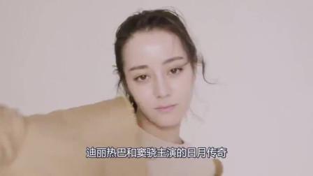 都说迪丽热巴太保守演不好嫦娥,看到她的新剧定妆照,真香_0