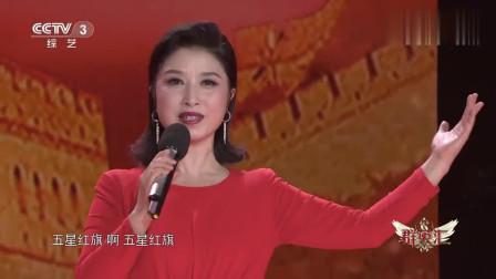 刘媛媛演唱经典歌曲《五星红旗》,饱含深情!
