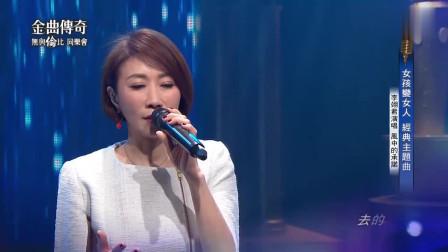 李翊君演唱《风中的承诺》,勾起无数人对往事的回忆!