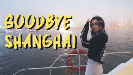 上海,再见!4个箱子上的旅居生活开始啦~每个地方都住一周是什么体验?