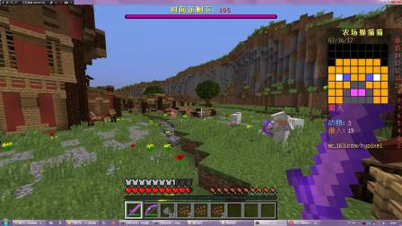 《闪电se》我的世界中国版服务器小游戏-5农场动物躲猫猫_clip2