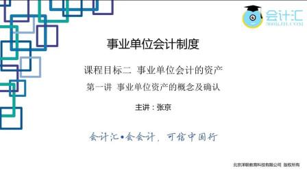 事业单位会计制度  第一讲 事业单位资产的概念及确认