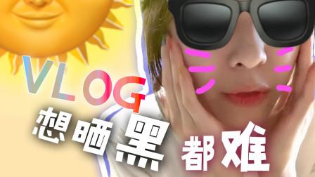 【大胃mini的Vlog】连续暴晒9天的防晒测试,原来晒不黑的体验是这样的?!