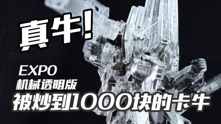 【评头论足】被炒到1000多元的卡牛!EXPO会场限定机械透明版 卡版牛高达 模型介绍