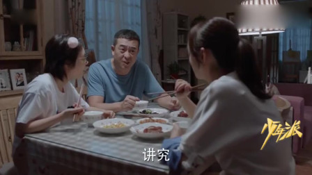 少年派:林大为回家大夸公司设施,不料林妙妙却让老爸找风水师