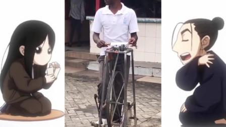 没想到非洲小哥也发明机器了!