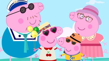 粉红猪小妹 小猪佩奇一家 穿衣打扮