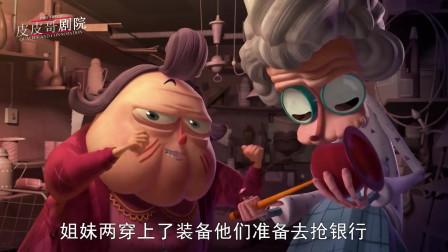 80岁姐妹花抢银行被抓,最终还成功越狱,这是无敌老奶奶