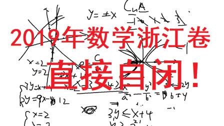 高中数学学霸做高考数学卷竟然做到自闭? 上