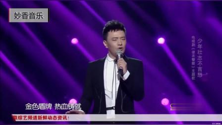 汤非演唱《少年壮志不言愁》,歌声豪迈!