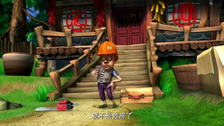 熊出没:光头强的木屋成危房,熊大熊二帮他改造,大家齐心协力