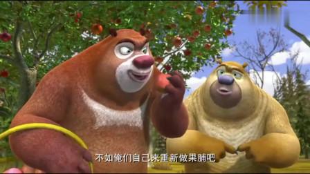 熊出没:光头强的爱心果脯被打翻,强哥很愤怒,要找熊熊算账