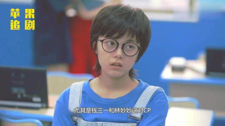 少年派:安丽丽面目被识破,钱钰琨想和裴音复合,被蒋昱文捡便宜