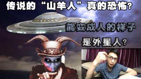"""恐怖传说""""山羊人""""喜欢观察模仿人类?还很怂?可能是外星生物"""