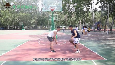 小白基础教学技巧,胯下运球接一个转身过人动作,一套组合动作