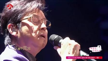 校长谭咏麟现场演唱《何苦》,曾经一首歌让薛之谦哭惨的歌手