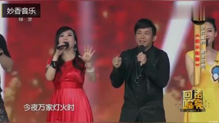 魏金栋、熊天平等演唱《相亲相爱》,熟悉的旋律!
