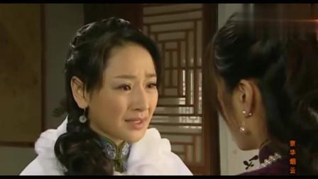 京华烟云:木兰再也受不了荪亚,跟曼妮放声痛哭,发泄心中不满