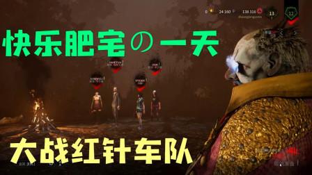 霜冷黎明杀机:快乐肥宅の一天,大战红针车队!