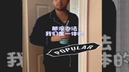 洋女婿用中国老婆杯子,不料被老婆发现后竟这样说,最后搞笑了