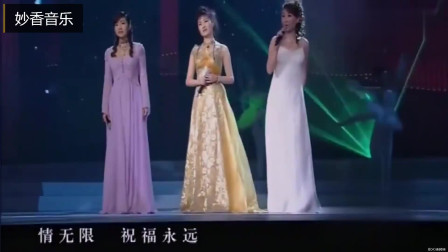 雷佳、王莉、钱琳联袂演唱《今夜无眠》,经典旋律!