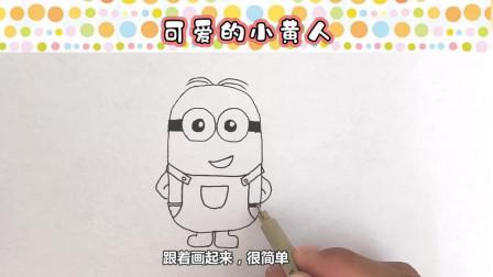 【简笔学堂】创意简笔画,卡通人物小黄人
