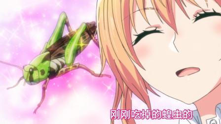 超神了这部7月新番,日本高中生吃蚂蚱,要和贝爷抢饭碗